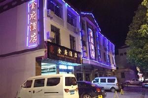 丽江古城区鑫府酒店