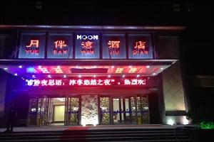 许昌月伴湾酒店
