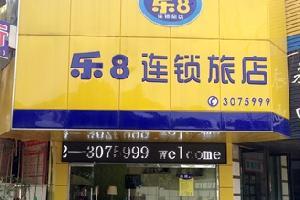 乐8连锁旅店(蚌埠朝阳路店)