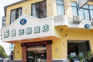 乐8连锁旅店(蚌埠张公山店)
