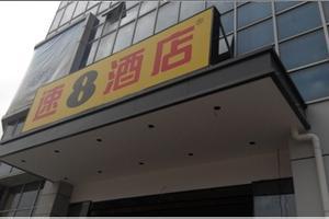 速8酒店(武汉极地海洋世界店)