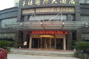 华信国际大酒店(祁阳)