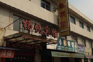 宁波扬帆宾馆(俞范东路)