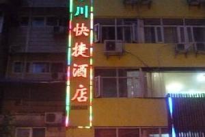 南平海川快捷酒店(马坑路店)