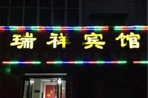 沁阳瑞祥宾馆