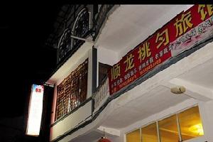 安顺桃源民族旅馆