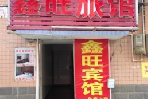 长沙鑫旺旅馆