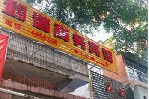广安华蓥和谐商务宾馆