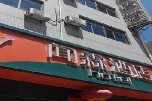镇安闻霖酒店