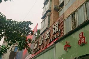 华蓥丽景宾馆