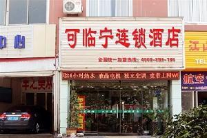 青岛可临宁连锁酒店(武夷山路店)