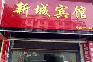 安顺市紫云县新城宾馆