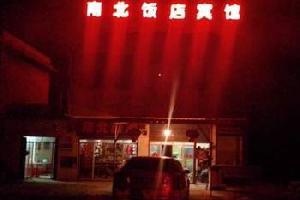 咸宁南北饭店宾馆
