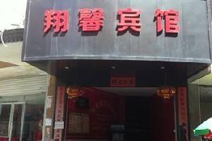 凤山翔馨宾馆(河池)