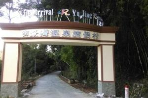 惠州龙门县御景湾温泉酒店