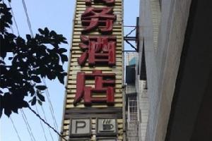 广元苍溪元生商务酒店