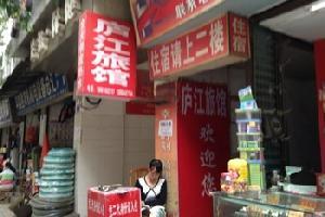 平昌庐江宾馆