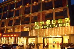 杭州利华假日酒店
