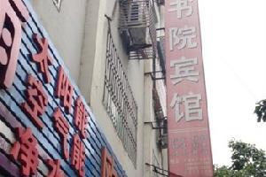 广元苍溪书院宾馆