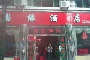 重庆圆缘酒店