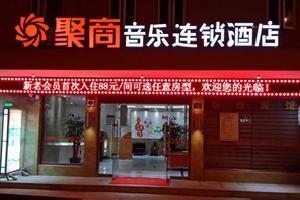 聚商音乐连锁酒店(温州梧田店)