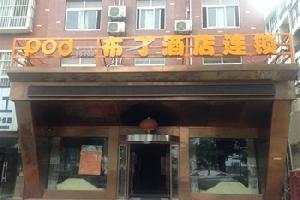 布丁酒店连锁(黄冈师范学院店)