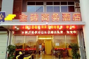 南宁金砖商务酒店