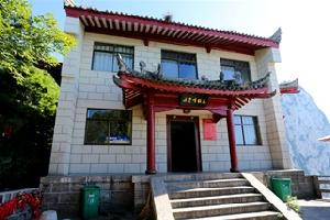 华山五云峰饭店