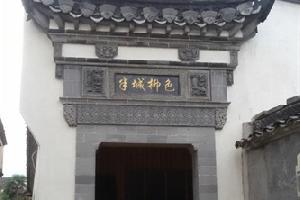 宏村半城柳色客栈