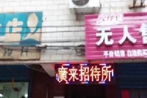 洛阳广来招待所