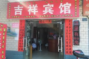 武汉吉祥宾馆(江夏纸坊店)