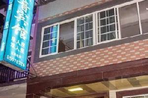 杭州西湖琪音旅馆