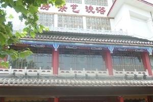 枣庄水乡阁商务会馆