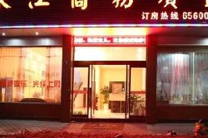 象山永江商务宾馆