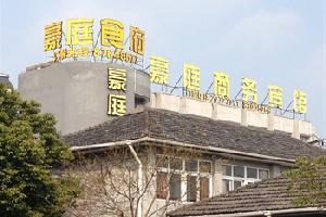 宁波豪庭商务宾馆
