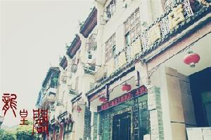 镇远龙皇阁酒店