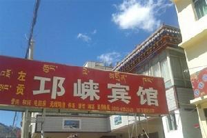 昌都左贡邛崃宾馆