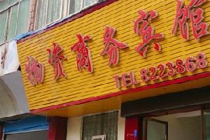 巴中南江市物资宾馆