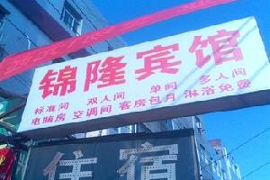 锦隆宾馆(长里村)