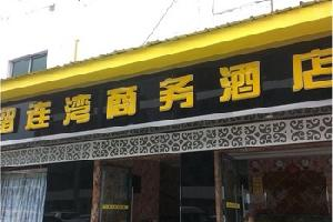 剑阁留连湾商务酒店