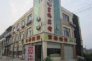 威县富桥宾馆