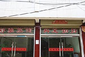 陇西县舒雅旅馆