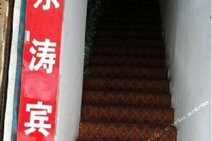 宁波东涛宾馆