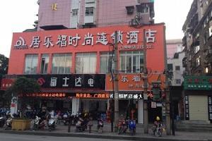 居乐福时尚连锁酒店(柳州店)