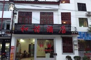 芙蓉镇和谐酒店