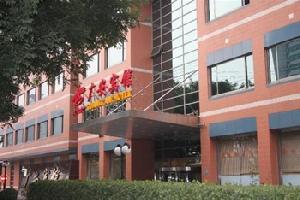 北京广安宾馆