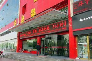 固原盛世飞扬商务酒店(二医院店)