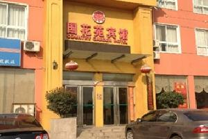 洛阳国花苑宾馆