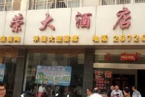 九江盛荣大酒店
