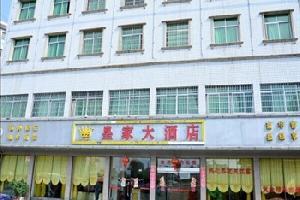 湘西县皇家大酒店